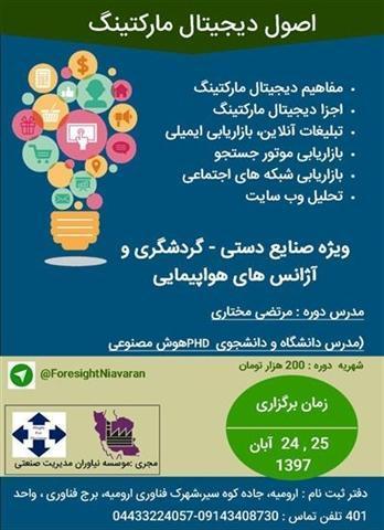 دوره اصول دیجیتال مارکتینگ در آذربایجان غربی برگزار می شود