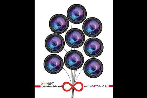 نهمین جشنواره عکس خبری دوربین.نت برگزار می شود