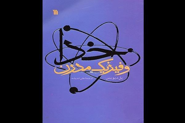 کتاب خدا و فیزیک مدرن منتشر شد