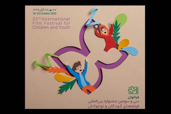 فراخوان برگزاری آنلاین جشنواره فیلم های بچه ها و نوجوانان