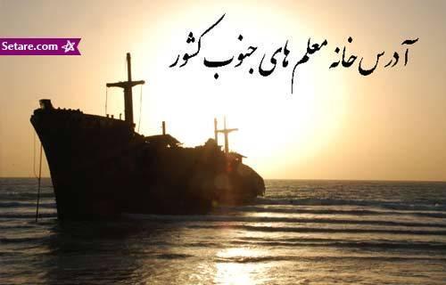 آدرس خانه معلم های جنوب (اهواز، بوشهر، بندرعباس، قشم)