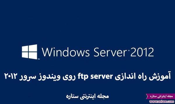 آموزش راه اندازی ftp server روی ویندوز سرور 2012