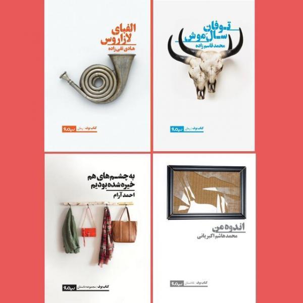 4 کتاب از نویسندگان ایرانی منتشر شد