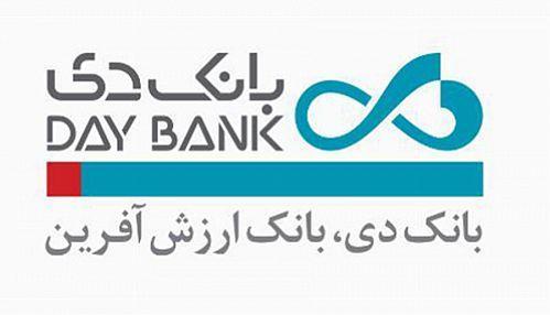 تقدیر مدیرعامل بانک دی از فداکاری های مدافعان بهداشت و سلامت