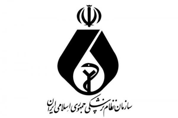اعلام زمان برگزاری هشتمین دوره انتخابات سازمان نظام پزشکی