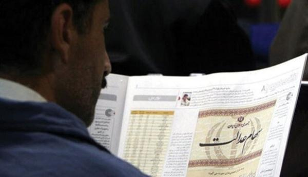 ارزش سهام عدالت امروز چهارشنبه نهم تیر 1400